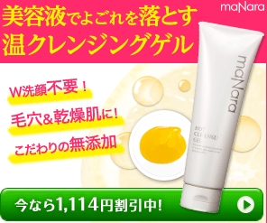日本で1番売れているクレンジングホットジェル