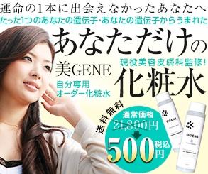 自分に合った化粧水が500円で作れる!