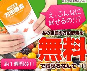 万田酵素無料サンプルを貰っちゃおう!