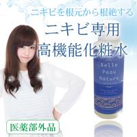 ニキビで悩む心配はもうありません!ニキビケア専用高機能化粧水の効果が凄い!