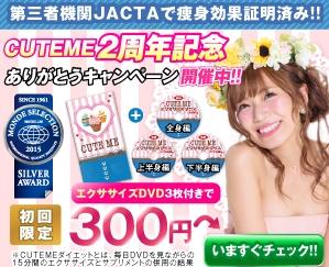 大人気!ダイエットサプリCUTEMEをまだ試してないんですか?!今ならエクササイズDVDつきで300円!
