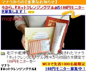 日本で1番売れているマナラのホットクレンジングゲル100円モニター