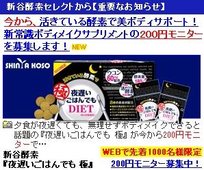 大人気ダイエットサプリの200円モニター募集中!