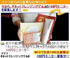 日本で1番売れているマナラホットクレンジング100円モニター