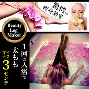 thm_bath