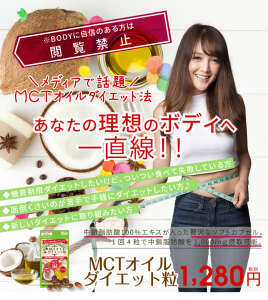 mct_oil_02